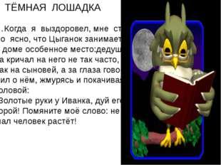 ТЁМНАЯ ЛОШАДКА …Когда я выздоровел, мне ста- ло ясно, что Цыганок занимает в