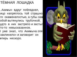 ТЁМНАЯ ЛОШАДКА …Акимыч вдруг побледнел, лицо напряглось той страшной его окам
