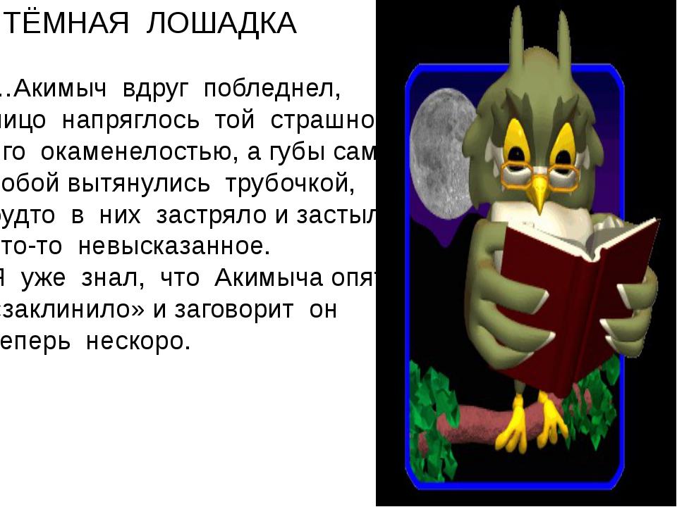 ТЁМНАЯ ЛОШАДКА …Акимыч вдруг побледнел, лицо напряглось той страшной его окам...