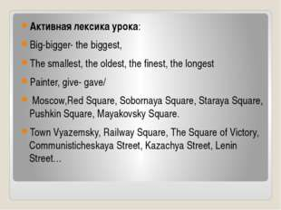 Активная лексика урока: Big-bigger- the biggest, The smallest, the oldest, t