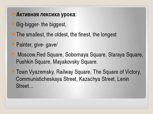 Активная лексика урока: Big-bigger- the biggest, The smallest, the oldest, t...