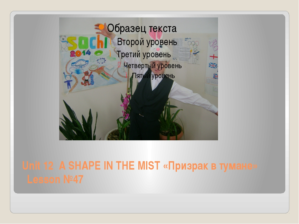 Unit 12 A SHAPE IN THE MIST «Призрак в тумане» Lesson №47