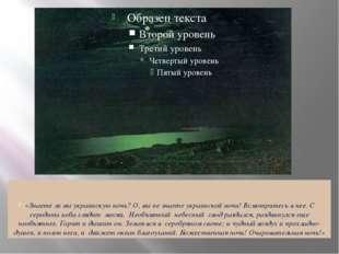 «Знаете ли вы украинскую ночь? О, вы не знаете украинской ночи! Всмотритесь в