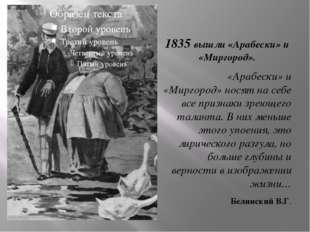 1835 вышли «Арабески» и «Миргород». «Арабески» и «Миргород» носят на себе все