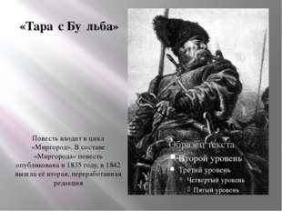 «Тара́с Бу́льба» Повесть входит в цикл «Миргород». В составе «Миргорода» пове