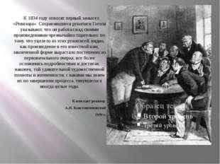 К 1834 году относят первый замысел «Ревизора». Сохранившиеся рукописи Гоголя