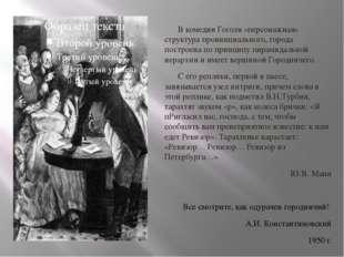 В комедии Гоголя «персонажная» структура провинциального, города построена по