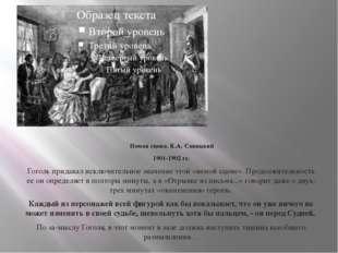 Немая сцена. К.А. Савицкий 1901-1902 гг. Гоголь придавал исключительное знач