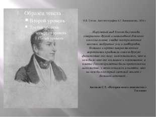 Н.В. Гоголь. Автолитография А.Г. Венецианова, 1834 г. …Наружный вид Гоголя бы