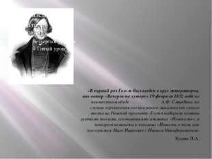 «В первый раз Гоголь был введен в круг литераторов, как автор «Вечеров на хут
