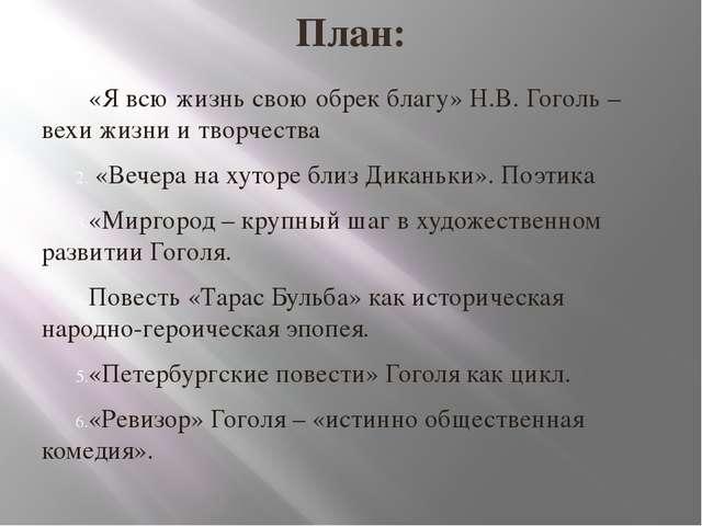 План: «Я всю жизнь свою обрек благу» Н.В. Гоголь – вехи жизни и творчества «В...