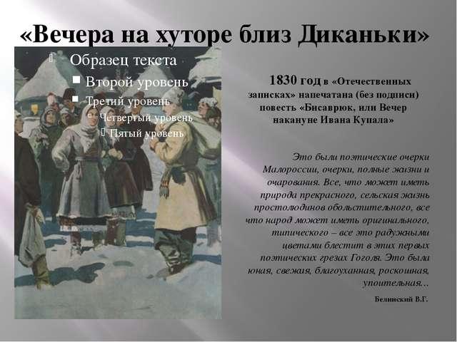 «Вечера на хуторе близ Диканьки» 1830 год в «Отечественных записках» напечата...