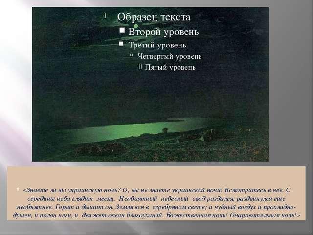 «Знаете ли вы украинскую ночь? О, вы не знаете украинской ночи! Всмотритесь в...