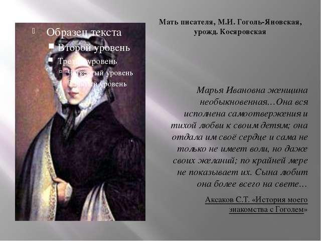 Мать писателя, М.И. Гоголь-Яновская, урожд. Косяровская Марья Ивановна женщин...