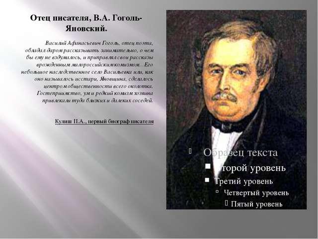 Отец писателя, В.А. Гоголь-Яновский. Василий Афанасьевич Гоголь, отец поэта,...