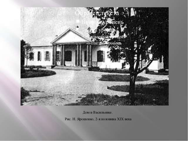 Дом в Васильевке. Рис. Н. Ярошенко, 2-я половина XIX века