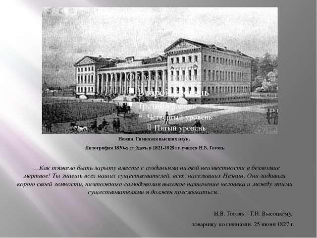 Нежин. Гимназия высших наук. Литография 1830-х гг. Здесь в 1821-1828 гг. учил...