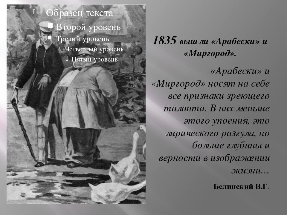 1835 вышли «Арабески» и «Миргород». «Арабески» и «Миргород» носят на себе все...