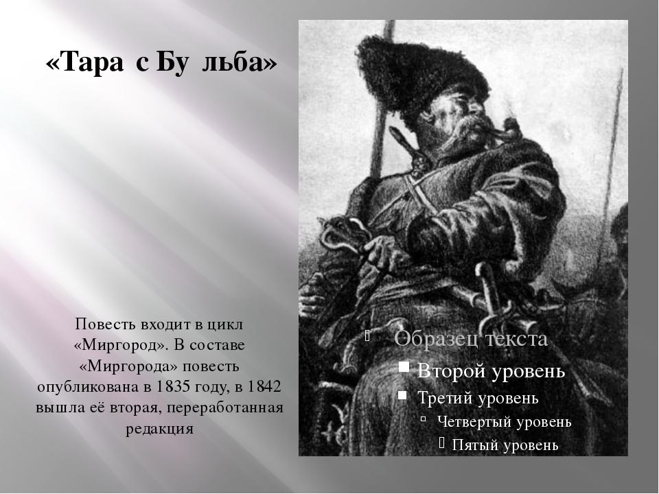 «Тара́с Бу́льба» Повесть входит в цикл «Миргород». В составе «Миргорода» пове...