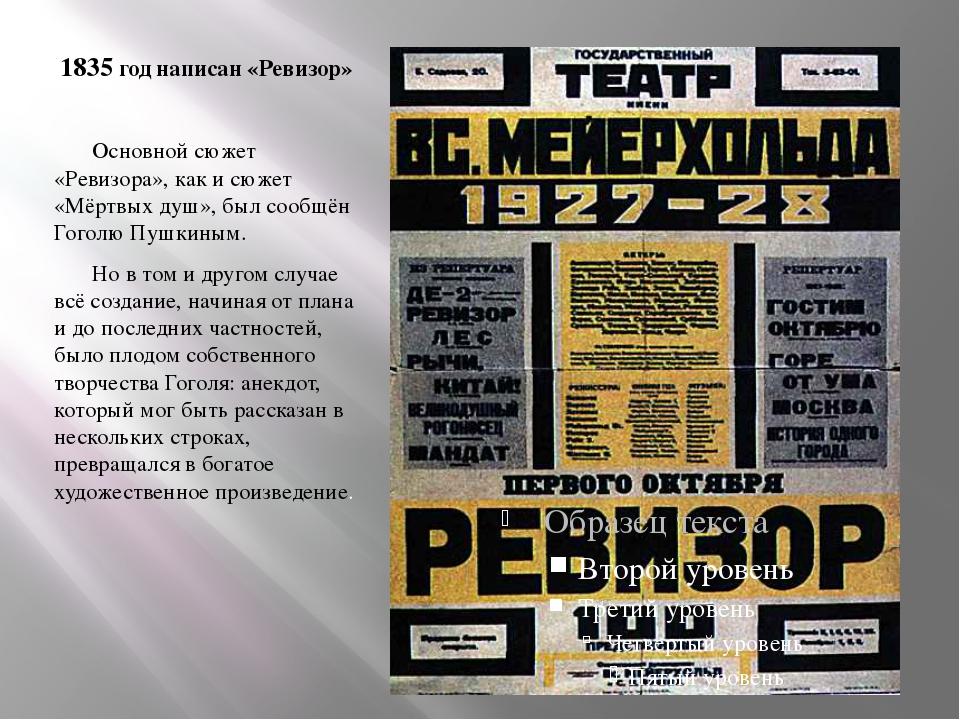 1835 год написан «Ревизор» Основной сюжет «Ревизора», как и сюжет «Мёртвых ду...