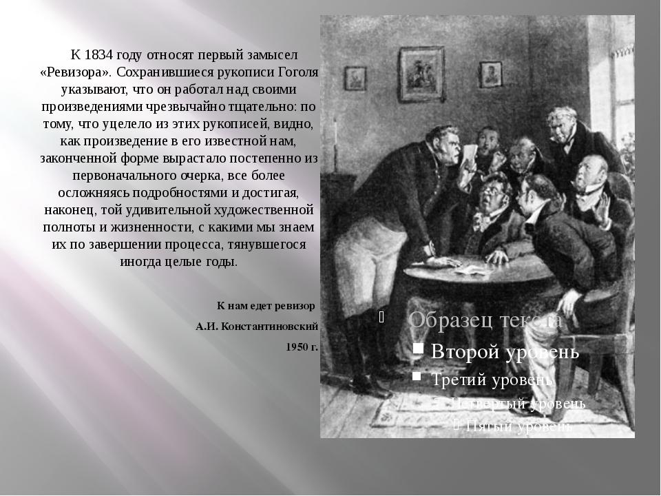 К 1834 году относят первый замысел «Ревизора». Сохранившиеся рукописи Гоголя...