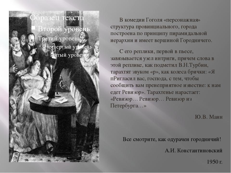 В комедии Гоголя «персонажная» структура провинциального, города построена по...