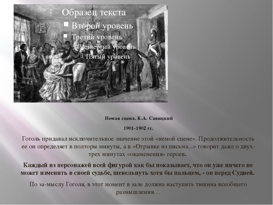 Немая сцена. К.А. Савицкий 1901-1902 гг. Гоголь придавал исключительное знач...