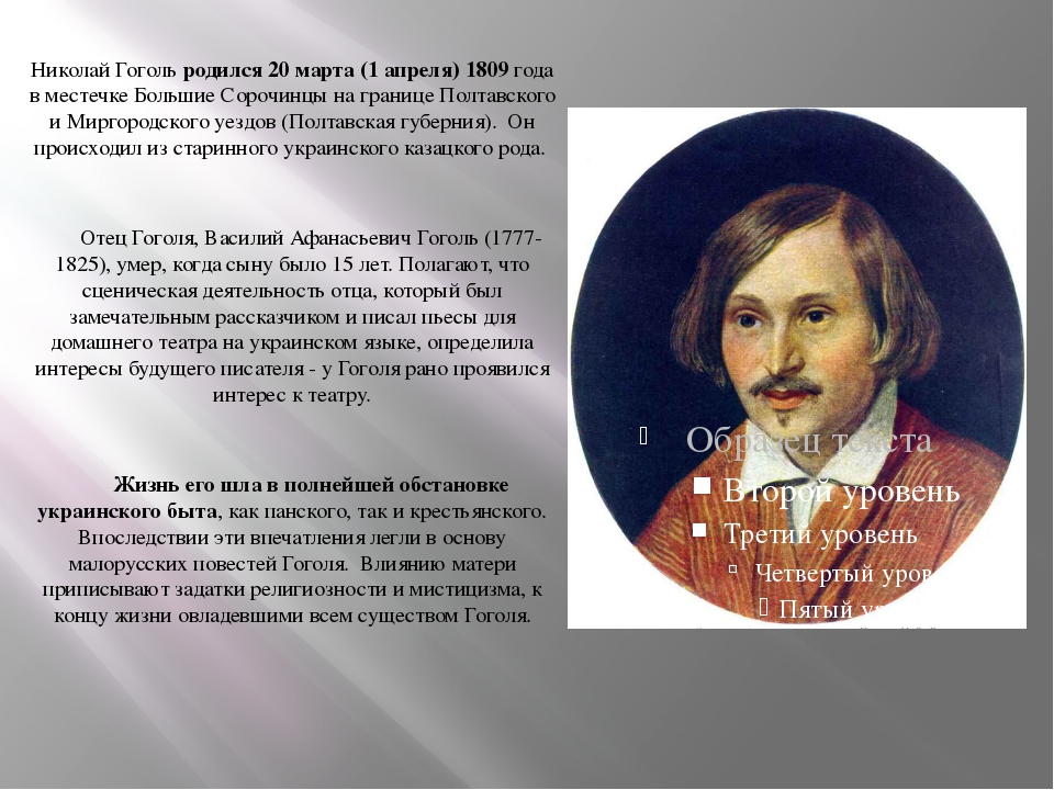 Николай Гоголь родился 20 марта (1 апреля) 1809 года в местечке Большие Сороч...