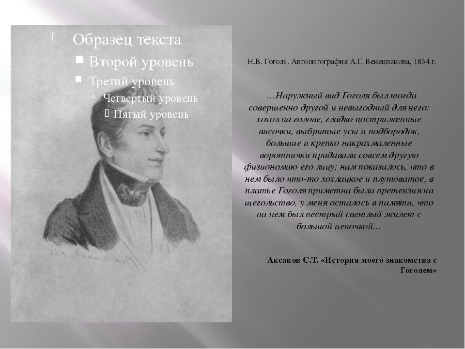 Н.В. Гоголь. Автолитография А.Г. Венецианова, 1834 г. …Наружный вид Гоголя бы...
