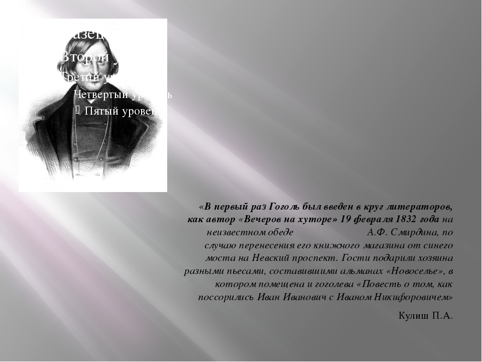 «В первый раз Гоголь был введен в круг литераторов, как автор «Вечеров на хут...
