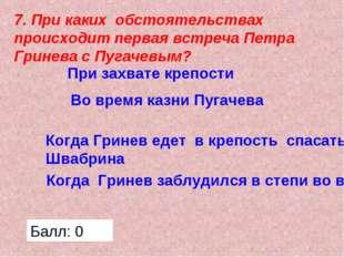 7. При каких обстоятельствах происходит первая встреча Петра Гринева с Пугаче