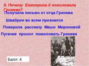 9. Почему Екатерина II помиловала Гринева? Получила письмо от отца Гринева Шв