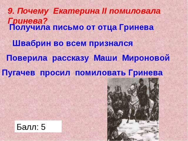 9. Почему Екатерина II помиловала Гринева? Получила письмо от отца Гринева Шв...