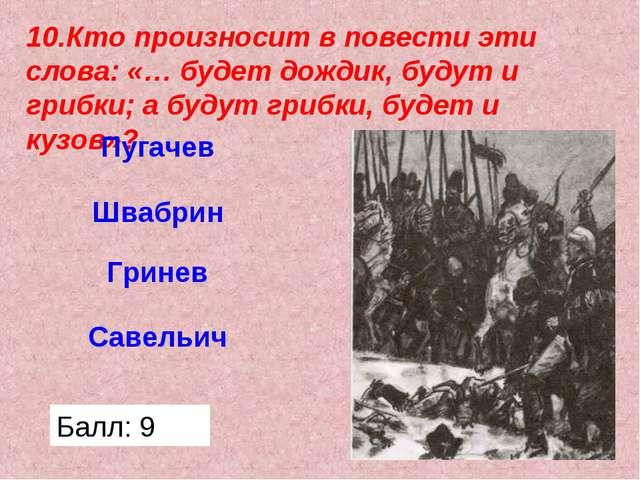 10.Кто произносит в повести эти слова: «… будет дождик, будут и грибки; а буд...
