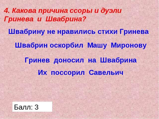 4. Какова причина ссоры и дуэли Гринева и Швабрина? Швабрину не нравились сти...