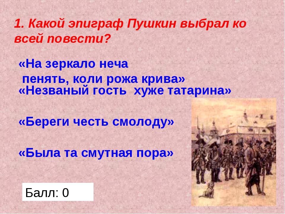 1. Какой эпиграф Пушкин выбрал ко всей повести? «На зеркало неча пенять, коли...