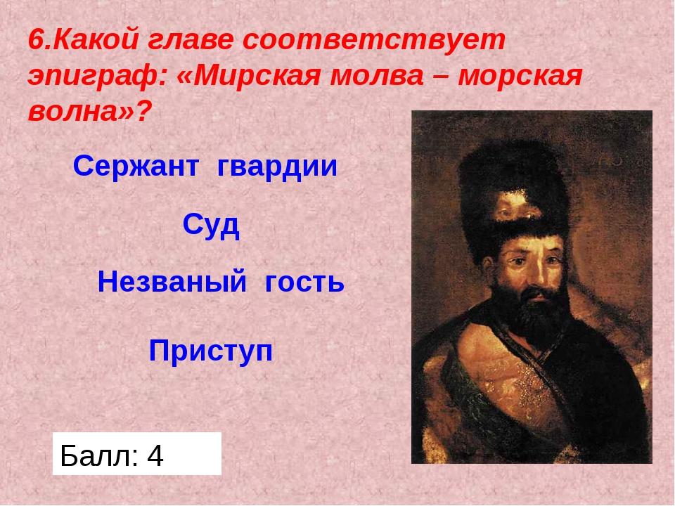 6.Какой главе соответствует эпиграф: «Мирская молва – морская волна»? Сержант...