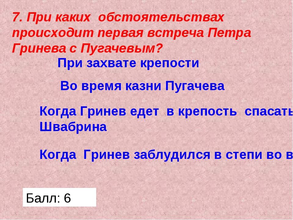 7. При каких обстоятельствах происходит первая встреча Петра Гринева с Пугаче...