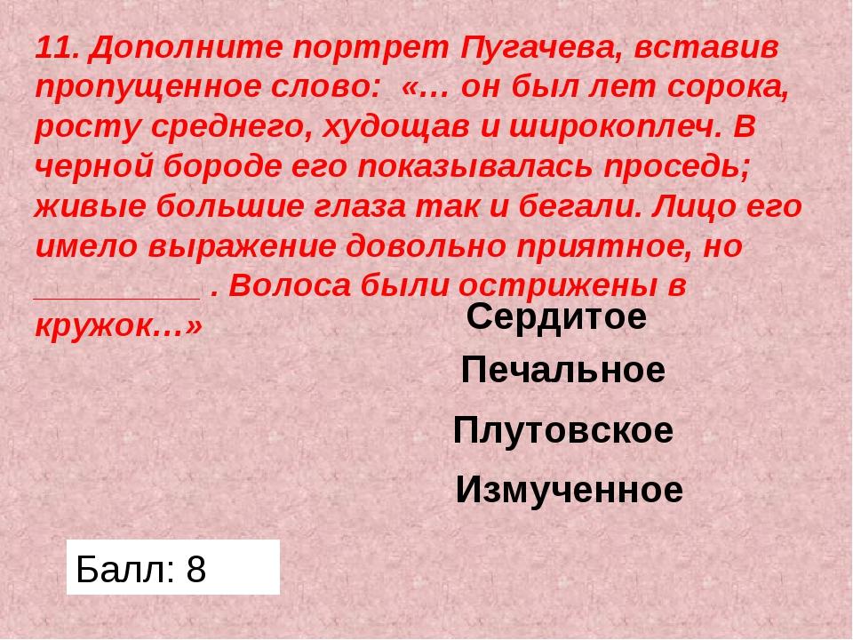 11. Дополните портрет Пугачева, вставив пропущенное слово: «… он был лет соро...