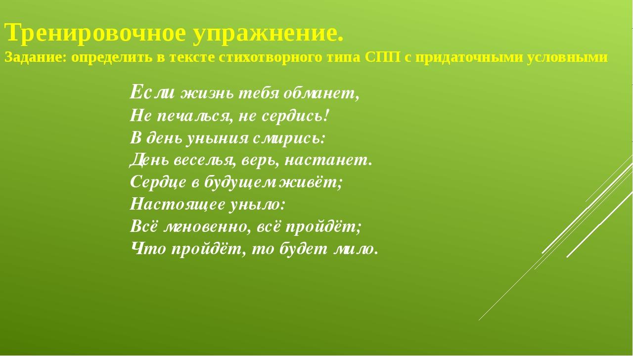 Если жизнь тебя обманет, Не печалься, не сердись! В день уныния смирись: День...