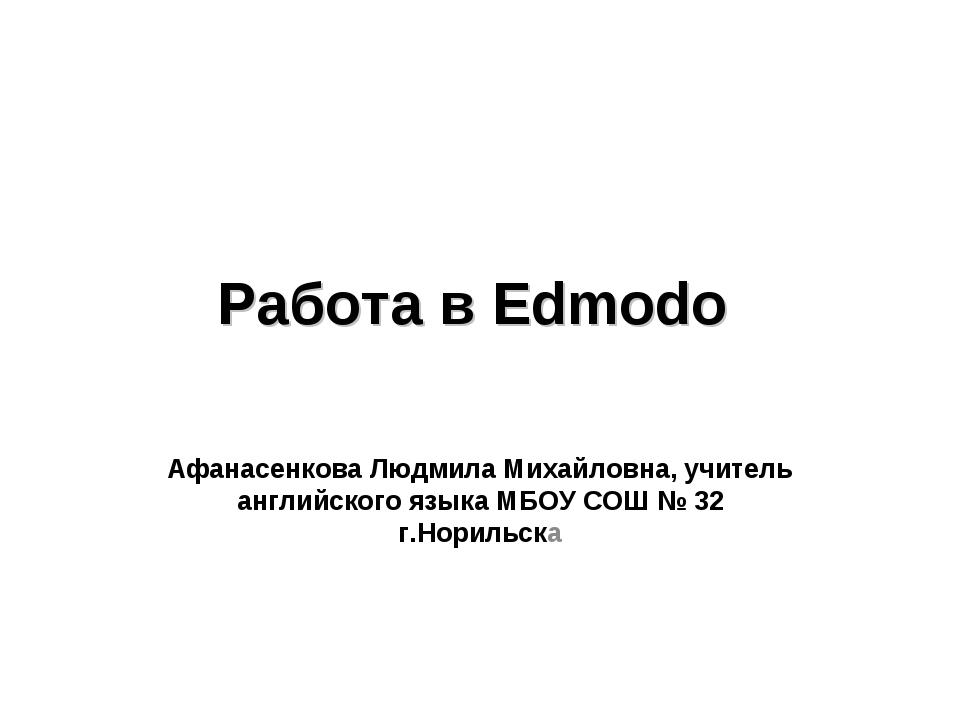 Работа в Edmodo Афанасенкова Людмила Михайловна, учитель английского языка МБ...