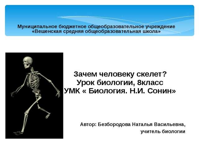 Муниципальное бюджетное общеобразовательное учреждение «Вешенская средняя об...