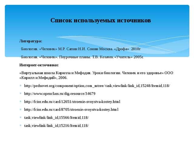 Литература: Биология. «Человек» М.Р. Сапин Н.И. Сонин Москва. «Дрофа» 2010г...