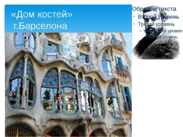 «Дом костей» г.Барселона Антонио Гауди