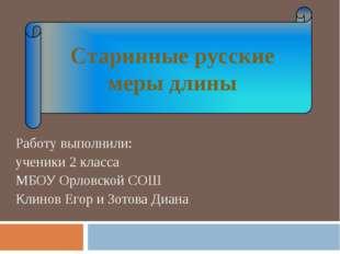 Работу выполнили: ученики 2 класса МБОУ Орловской СОШ Клинов Егор и Зотова Ди