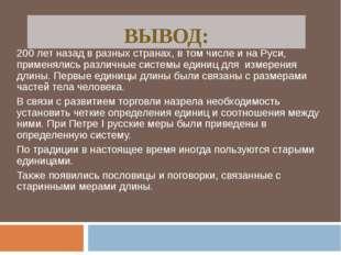 ВЫВОД: 200 лет назад в разных странах, в том числе и на Руси, применялись раз