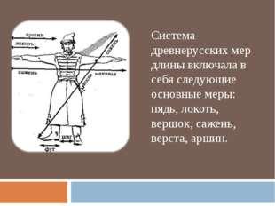 Система древнерусских мер длины включала в себя следующие основные меры: пядь