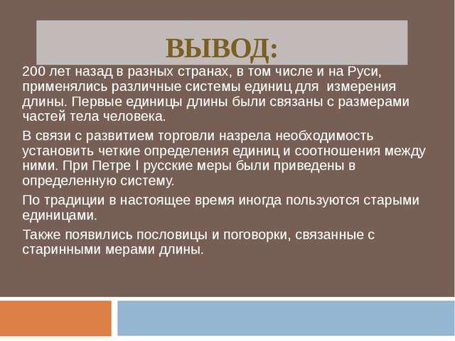 ВЫВОД: 200 лет назад в разных странах, в том числе и на Руси, применялись раз...