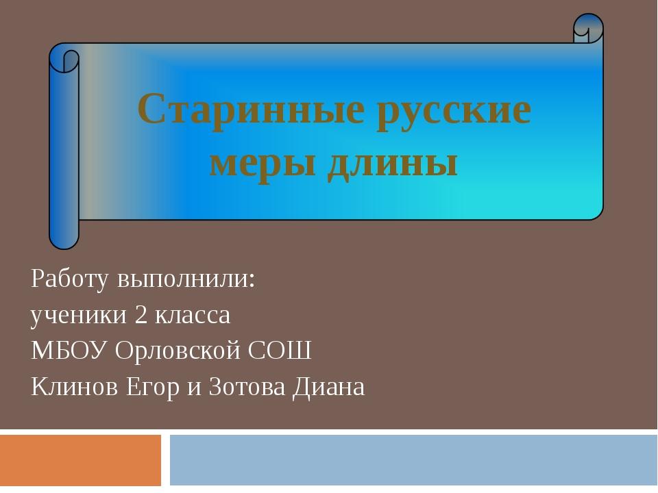 Работу выполнили: ученики 2 класса МБОУ Орловской СОШ Клинов Егор и Зотова Ди...