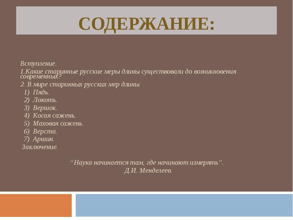 СОДЕРЖАНИЕ: Вступление. 1.Какие старинные русские меры длины существовали до...